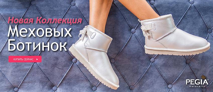 Женские меховые ботинки