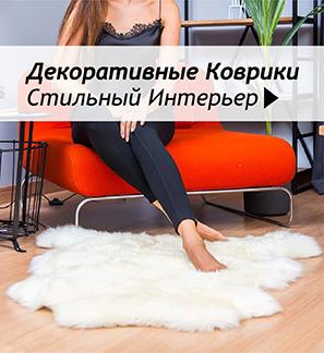 Меховые ковры