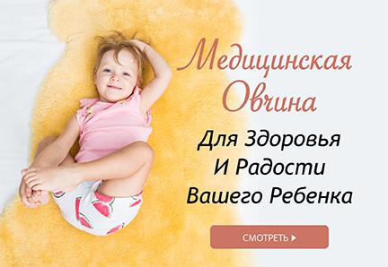 Детские меховые конверты